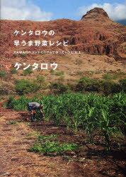 ケンタロウの早うま野菜レシピ (単行本・ムック) / ケンタロウ