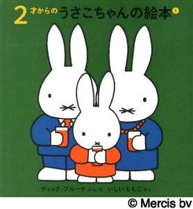 2才からのうさこちゃんの絵本 1 4巻セット[本/雑誌] (児童書) / ディック・ブルーナ/ほかぶんえ