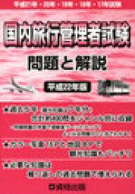 平22 国内旅行管理者試験 問題と解説 (単行本・ムック) / 資格試験