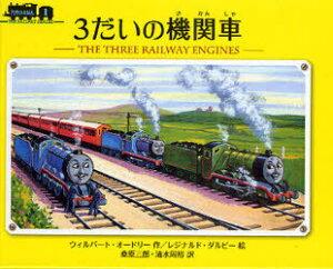 [書籍のゆうメール同梱は2冊まで]/3だいの機関車 / 原タイトル:THE THREE RAILWAY ENGINES[本/雑誌] (汽車のえほん) (児童書) / ウィルバート・オードリー/作 レジナルド・ダルビー/絵 桑原三郎/訳 清水