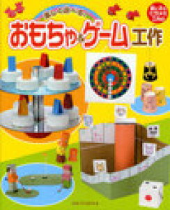 [書籍のメール便同梱は2冊まで]/楽しく遊べる!おもちゃ&ゲーム工作 親と子のヒラメキ工作 3 (児童書) / K&BSTUDIO/著