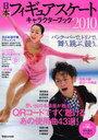 2010 日本フィギュアスケートキャラクターブック[本/雑誌] (単行本・ムック) / マガジンハウス