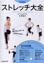 ストレッチ大全 DVD付 (単行本・ムック) / 有賀誠司