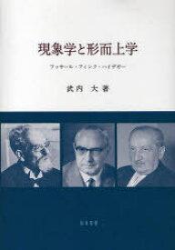 現象学と形而上学 フッサール・フィンク・ハイデガー[本/雑誌] (単行本・ムック) / 武内大