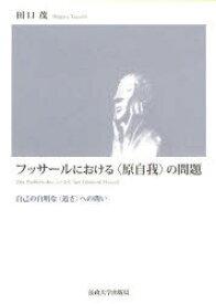 フッサールにおける<原自我>の問題[本/雑誌] (単行本・ムック) / 田口茂