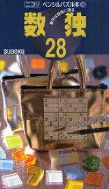 [書籍のゆうメール同梱は2冊まで]/数独[本/雑誌] 28 (ペンシルパズル本) (単行本・ムック) / ニコリ