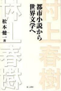 [書籍のゆうメール同梱は2冊まで]/村上春樹-都市小説から世界文学へ[本/雑誌] (単行本・ムック) / 松本 健一 著