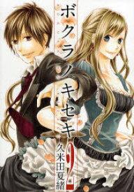 ボクラノキセキ 2 (IDコミックス/ZERO-SUMコミックス)[本/雑誌] (コミックス) / 久米田夏緒