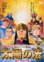 DVD 太陽の法 エル・カンターレへの道 (単行本・ムック) / 幸福の科学出版
