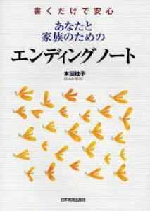 [書籍のメール便同梱は2冊まで]/あなたと家族のためのエンディングノート 書くだけで安心[本/雑誌] (書くだけで安心) (単行本・ムック) / 本田桂子