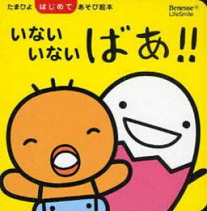 [書籍のメール便同梱は2冊まで]/いないいないばあ!![本/雑誌] (たまひよ絵本) (児童書) / ベネッセコーポレーション