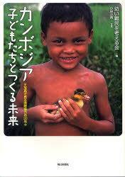 カンボジア 子どもたちとつくる未来 (単行本・ムック) / 幼い難民を考える会 小林 正典 写真