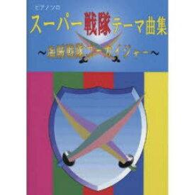 楽譜 スーパー戦隊テーマ曲集〜海賊戦隊ゴーカイジャー ピアノソロ (楽譜・教本) / ミュージックランド