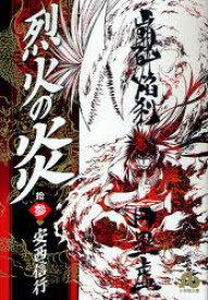 烈火の炎 13 (小学館文庫)[本/雑誌] (まんが文庫) / 安西信行/著