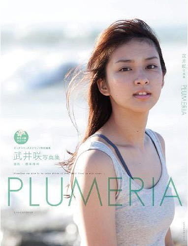 PLUMERIA 武井咲写真集[本/雑誌] (単行本・ムック) / 橋本雅司/撮影