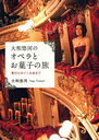 大和悠河のオペラとお菓子の旅 愛のヒロインを生きて (単行本・ムック) / 大和悠河/著
