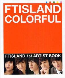 FTISLAND COLORFUL[本/雑誌] (単行本・ムック) / ソニー・マガジンズ