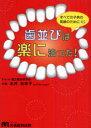 歯並びは楽に治った! すべての子供の笑顔のために (単行本・ムック) / 永井光希子/著