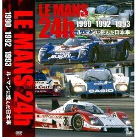 LE MANS 24h 1990・1992・1993 ル・マンに挑んだ日本車[DVD] / モーター・スポーツ