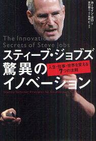 スティーブ・ジョブズ驚異のイノベーション 人生・仕事・世界を変える7つの法則 / 原タイトル:The Innovation Secrets of Steve Jobs (単行本・ムック) / カーマイン・ガロ/著 井口耕二/訳