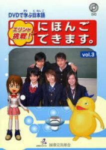エリンが挑戦!にほんごできます。 DVDで学ぶ日本語[本/雑誌] vol.3 (単行本・ムック) / 国際交流基金/著