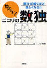サクッと!ニコリの数独 (宝島SUGOI文庫) (文庫) / ニコリ/編著