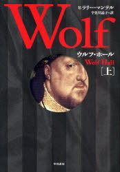 ウルフ・ホール 上 / 原タイトル:WOLF HALL (単行本・ムック) / ヒラリー・マンテル/著 宇佐川晶子/訳