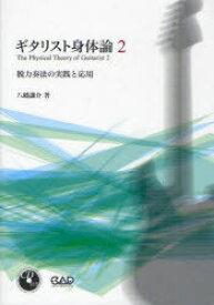 ギタリスト身体論 2 (CD BOOK) (楽譜・教本) / 八幡謙介/著