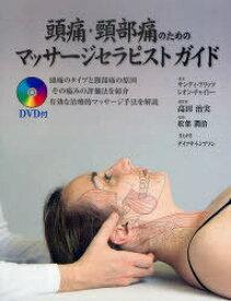 頭痛・頸部痛のためのマッサージセラピストガイド 頭痛のタイプと頸部痛の原因その痛みの評価法を紹介し有効な治療的マッサージ手法を解説 / 原タイトル:A MASSAGE THERAPIST'S GUIDE TO Treating headaches and neck pain (単行本・ムック) / サンディ・フリッツ/著 レオ