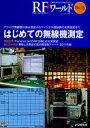 RFワールド No.13 (単行本・ムック) / トランジスタ技術編集部/編集