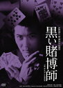 日活100周年邦画クラシックス・GREAT20 (6) 黒い賭博師 HDリマスター版 / 邦画