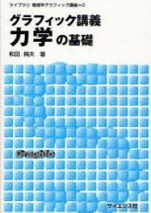 [書籍のゆうメール同梱は2冊まで]/グラフィック講義力学の基礎[本/雑誌] (ライブラリ物理学グラフィック講義) (単行本・ムック) / 和田純夫/著