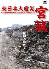 DVD 東日本大震災 宮城[本/雑誌] (単行本・ムック) / アッパーイースト