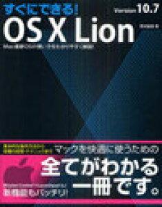 [書籍とのゆうメール同梱不可]/すぐにできる!OS 10 Lion Version10.7 Mac最近OSの使い方をわかりやすく解説! (単行本・ムック) / 野沢直樹/著