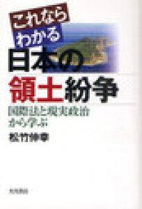 [書籍のゆうメール同梱は2冊まで]/これならわかる日本の領土紛争 国際法と現実政治から学ぶ (単行本・ムック) / 松竹伸幸/著