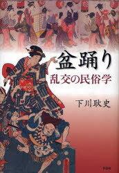 盆踊り 乱交の民俗学 (単行本・ムック) / 下川耿史/著