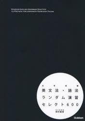 大学受験英文法・語法ランダム演習セレクト600 (単行本・ムック) / 田村喜宏/著