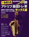一生使えるアドリブ基礎トレ本 サックス編 (Sax&Brass magazine) (楽譜・教本) / 加度克紘/著