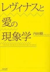 レヴィナスと愛の現象学 (文春文庫)[本/雑誌] (文庫) / 内田樹/著