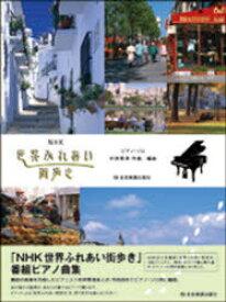 楽譜 NHK世界ふれあい街歩き (ピアノ・ソロ) (楽譜・教本) / 村井秀清