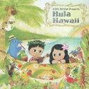KIDS BOSSA presents Hula Hawaii / オムニバス