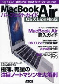 [書籍のゆうメール同梱は2冊まで]/MacBook Airパーフェクトガイド OS 10 Lion対応版 OS 10 Lion+最新CPU+超高速インターフェースを搭載!![本/雑誌] (単行本・ムック) / マックピープル編集部/著