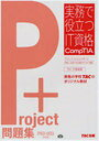 Project+問題集 PK0-003対応版 (実務で役立つIT資格CompTIAシリーズ) (単行本・ムック) / TACIT講座/編