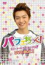 パフェちっく! 〜スイート・トライアングル〜 ノーカット版 DVD-BOX I ケルビンver. / TVドラマ