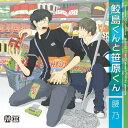 Dramatic CD Collection 鮫島くんと笹原くん / ドラマCD
