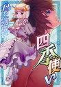 四季使い 12 (シリウスKC) (コミックス) / たかなぎ優名/画 是空とおる/原作