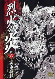 烈火の炎 16 (小学館文庫)[本/雑誌] (まんが文庫) / 安西信行