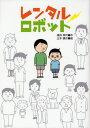 レンタルロボット (ジュニア文学館)[本/雑誌] (児童書) / 滝井幸代/作 三木謙次/絵