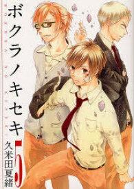 ボクラノキセキ 5 (IDコミックス/ZERO-SUMコミックス)[本/雑誌] (コミックス) / 久米田夏緒/著