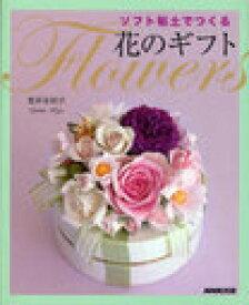 ソフト粘土でつくる花のギフト (単行本・ムック) / 宮井友紀子/著